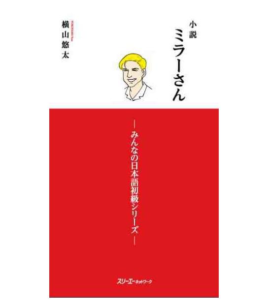 Minna no Nihongo - Japanese textbooks - Complete series. - Buy ...